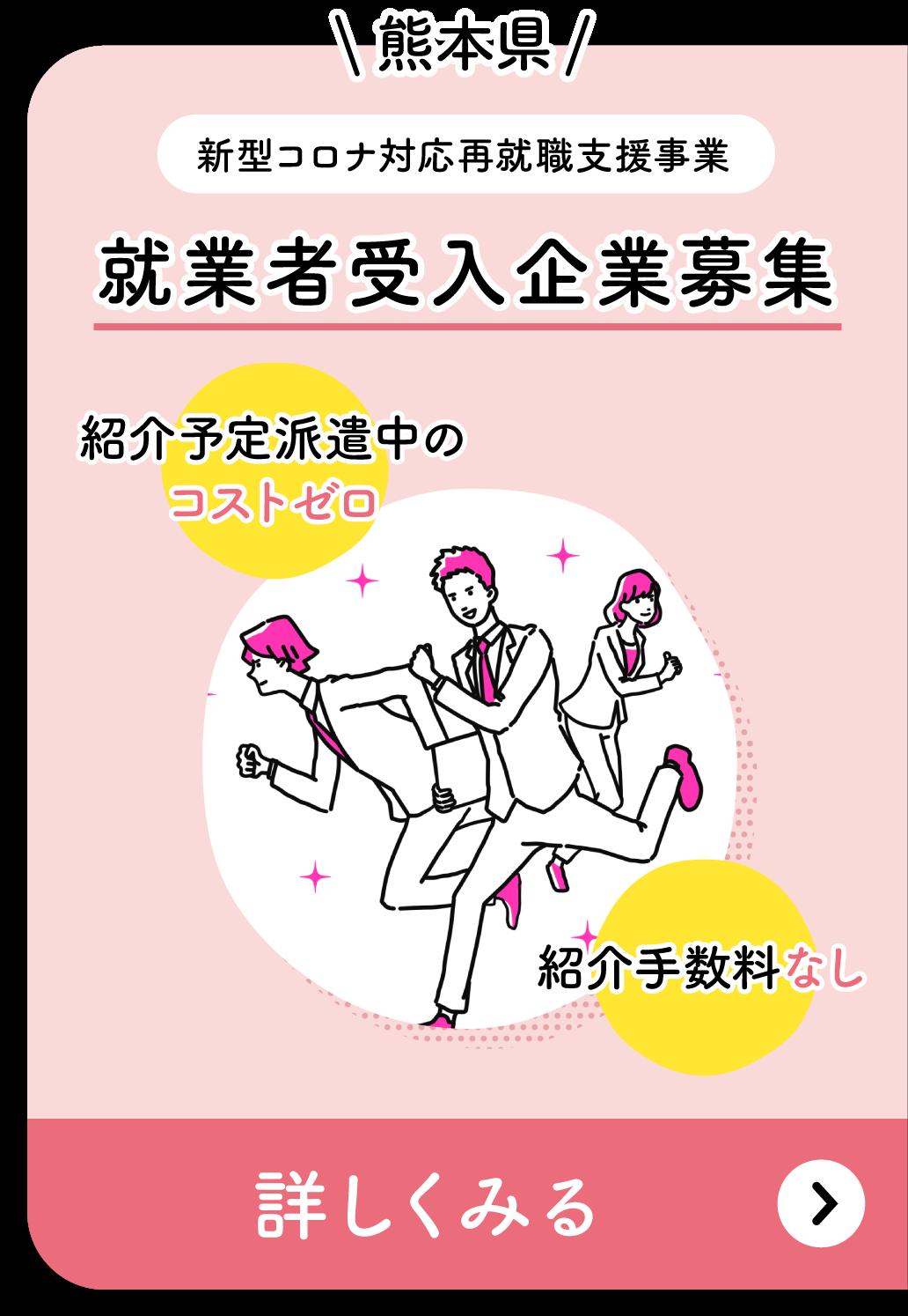 熊本県 新型コロナ対応再就職支援事業