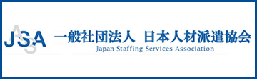 一般社団法人 日本人材派遣協会