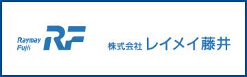 株式会社 レイメイ藤井